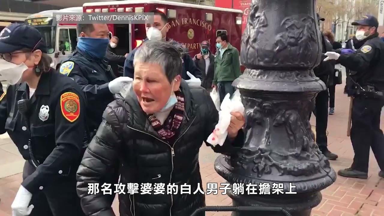 【三藩市】: 亞裔婆婆遇襲還擊 獲得民眾超過68萬元善款支持