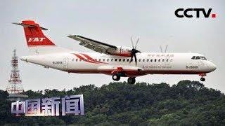 [中国新闻] 台湾远东航空无预警停飞为避免挨罚 | CCTV中文国际
