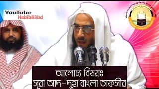 Download Video হাউজে কাউসার থেকে বঞ্চিত কারা || Howje kawsar theke bonchito kara || Sheikh Motiur Rahman Madani MP3 3GP MP4