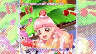 アイカツフレンズ!ミュージックビデオ『We wish you a merry Christmas BEST FRIENDS! Ver.』をお