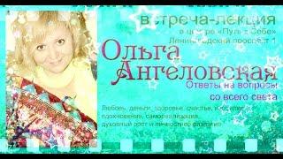 Ольга Ангеловская. Ответы на вопросы