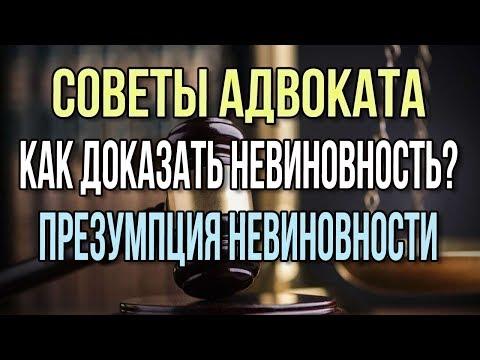 Апелляция и кассация в суде Кассационная и апелляционная жалоба Оценка доказательств вины в суде