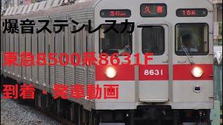 【鉄道】東急8500系8631F到着・発車動画