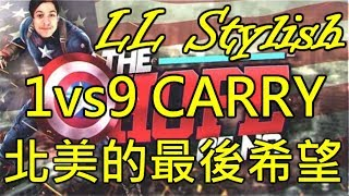 【ll stylish中文】北美的最後希望! 超狂1v9 CARRY!