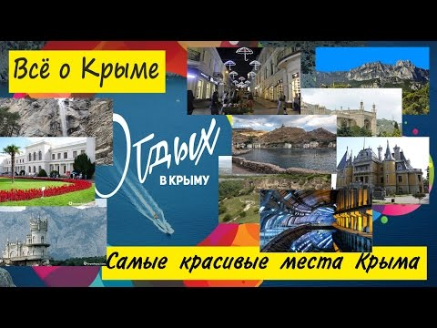 Самые красивые места Крыма. Достопримечательности Крыма