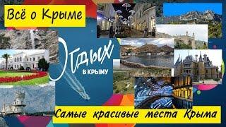 видео Самые красивые места Крыма, которые стоит увидеть