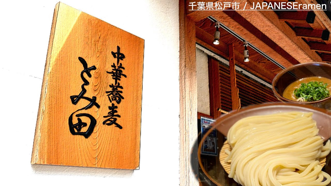 「中華蕎麦とみ田」本店にて最高峰のつけ麺を堪能してきた。【松戸駅】【ramen/noodles】麺チャンネル 第343回
