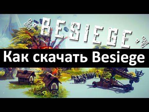 Как и где скачать игру Besiege последней версии