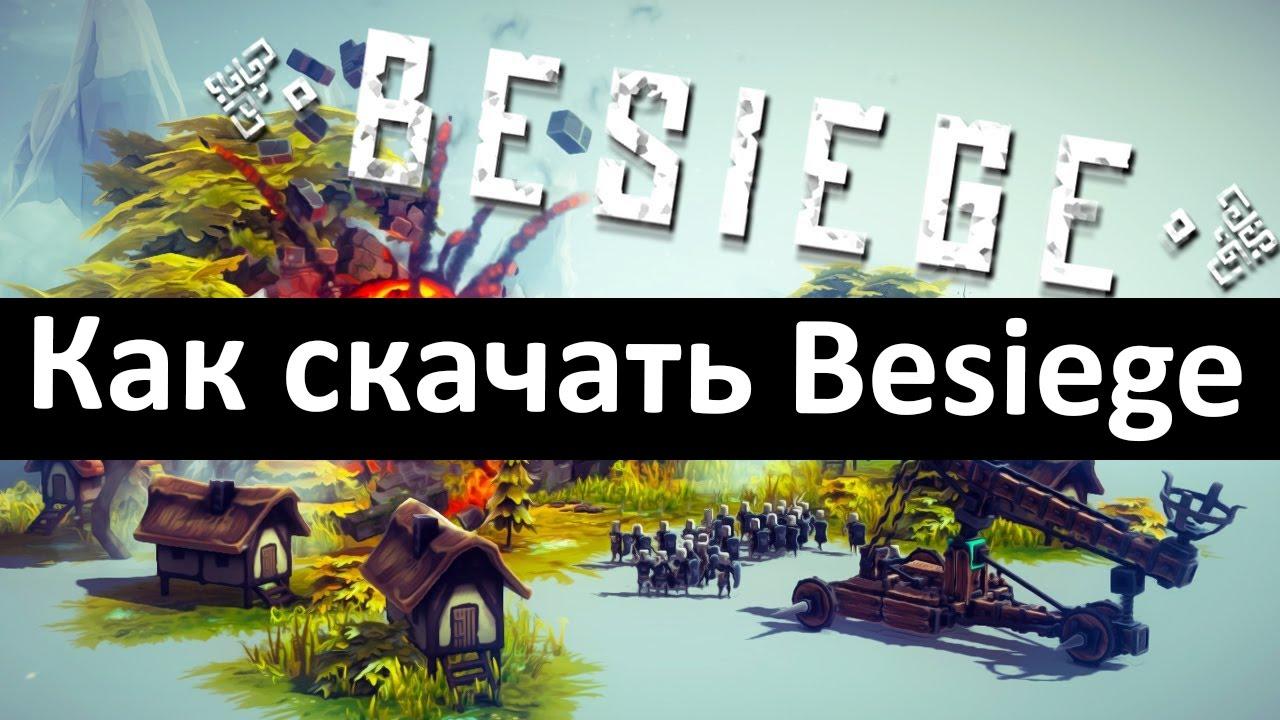Скачать besiege торрент v0. 75 игра на стадии разработки.