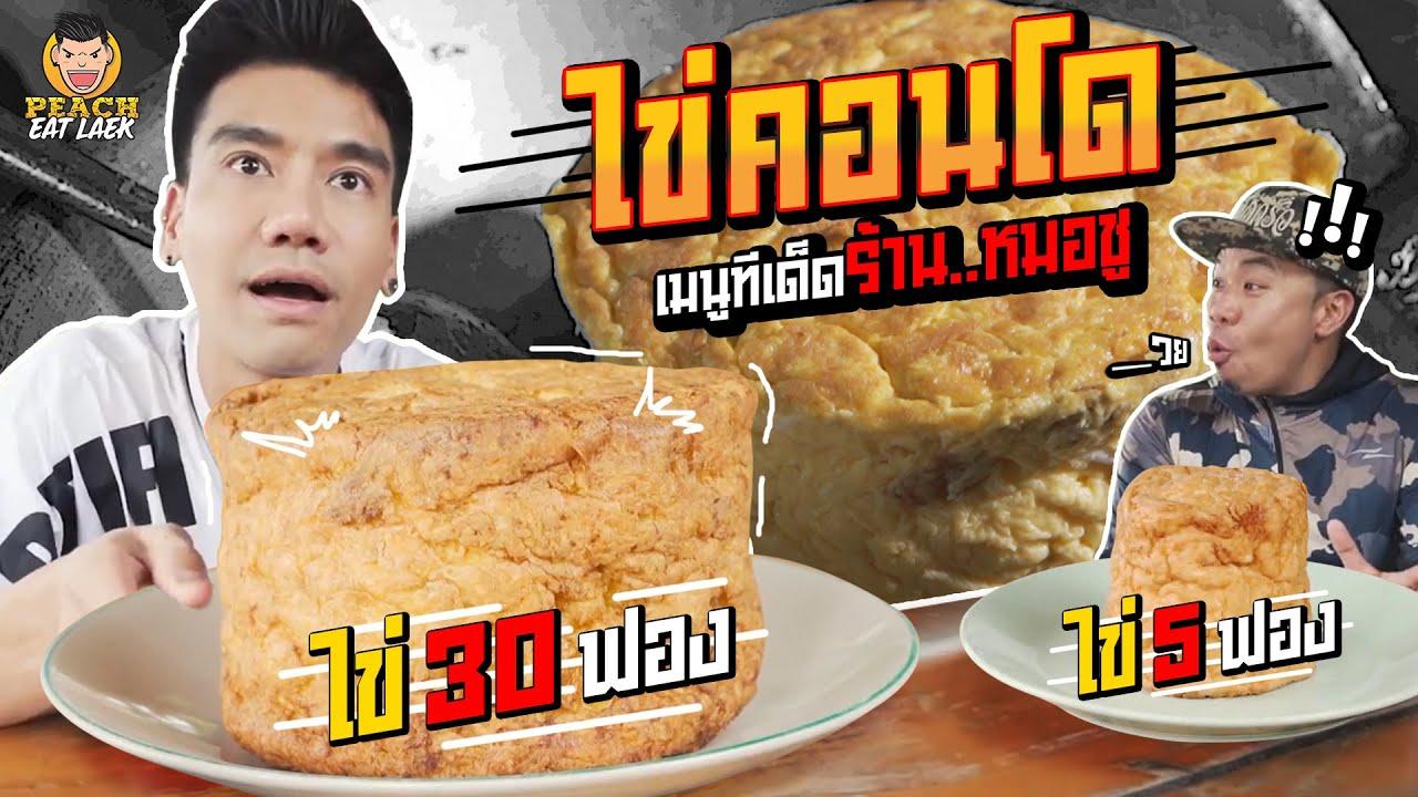 บุกร้านหมอชู ซัดไข่คอนโดหมดแผง! | PEACH EAT LAEK
