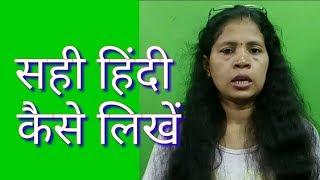 सही हिंदी कैसे लिखें, Learn to write correct Hindi spelling, How to write Hindi without spelling mis