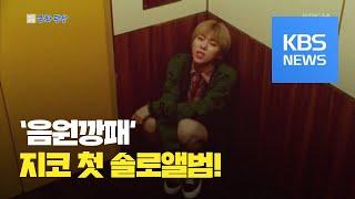 [문화광장] 지코, 데뷔 8년 만에 첫 솔로 정규앨범으…