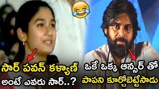 Pawan kalyan Mind Blowing Reply To A Girl Who Asked About His Personal Life || Janasena Party || TWB