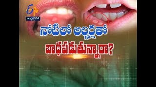 Mouth Ulcers And Remedies  | Sukhibhava | 7th September 2018 | ETV Andhra Pradesh