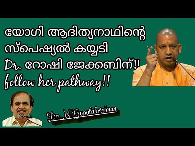17399= യോഗി ആദിത്യനാഥിന്റെ സ്പെഷ്യൽ കയ്യടി Dr.റോഷി ജേക്കബ്ബിന് !!  Follow her pathway!!!/16/06/21