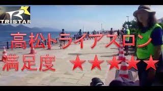 2016年7月3日(日)に行われた高松サンポートトライアスロンのコース紹...
