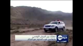 معارك بين الجيش التونسي  وارهابيين قرب الحدود مع الجزائر
