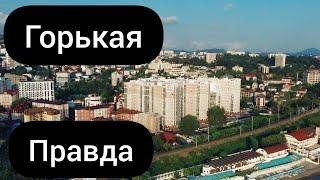 сОЧИ 2020 : ОСТОРОЖНО!!! - НЕПРИГОДНО ДЛЯ ЖИЗНИ! Обзор района Сочи - Мамайка