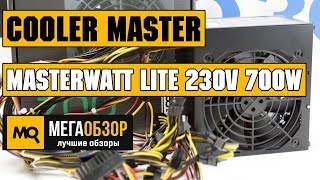 Cooler Master MasterWatt Lite 230V 700W обзор блока питания