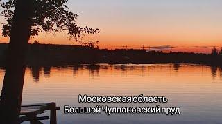 Московская область, Большой Чулпановский пруд