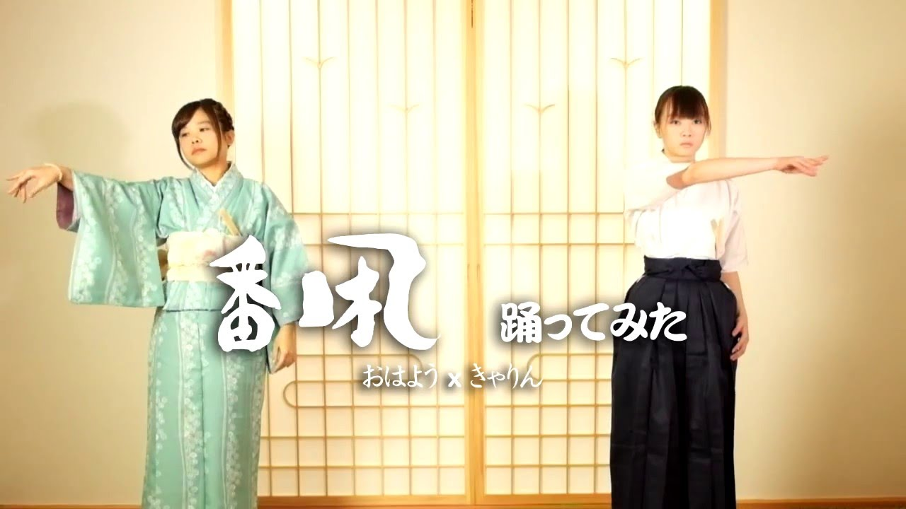 【きゃりん×おはよう】番凩 踊ってみた【MEIKO・KAITO。着物】