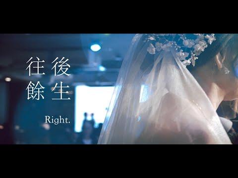 往後餘生 Right.樂團婚禮表演紀錄