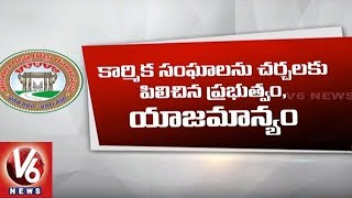 Telangana Govt Calls TSRTC Employees To Discuss On Their Demands | V6 News