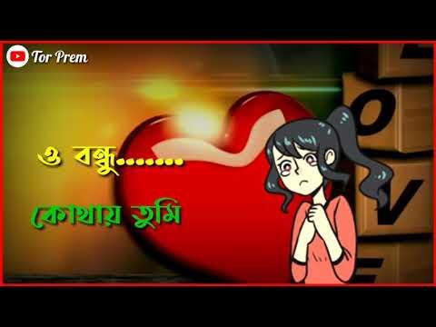 ও বন্ধু কোথায় তুমি || Bengali Whatsapp Status || Tor Prem