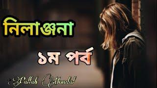 """""""নিলাঞ্জনা"""" ১ম পর্ব    Pallab Mondal    nilanjana    nachiketa    2019    new Bengali poem"""