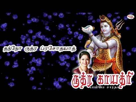 Rudra Gayatri Mantra With Tamil Lyrics Sung By Bombay Saradha