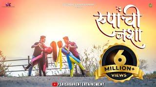 Rupachi Nasha - Official Video | Sagar Janardhan | Sonali Sonawane | Saurab& Pratik | Ruchi & Trupti