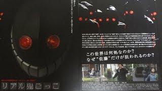 リアル鬼ごっこ The Chasing World A 2008 映画チラシ 2008年2月2日公開...