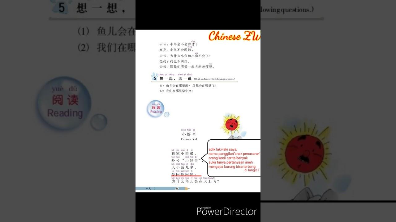 中文課本二 第九課 小好奇 漢字 拼音 意思 - YouTube