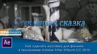Урок по созданию заставки к фильму в программе Adobe After Effects CC 2015