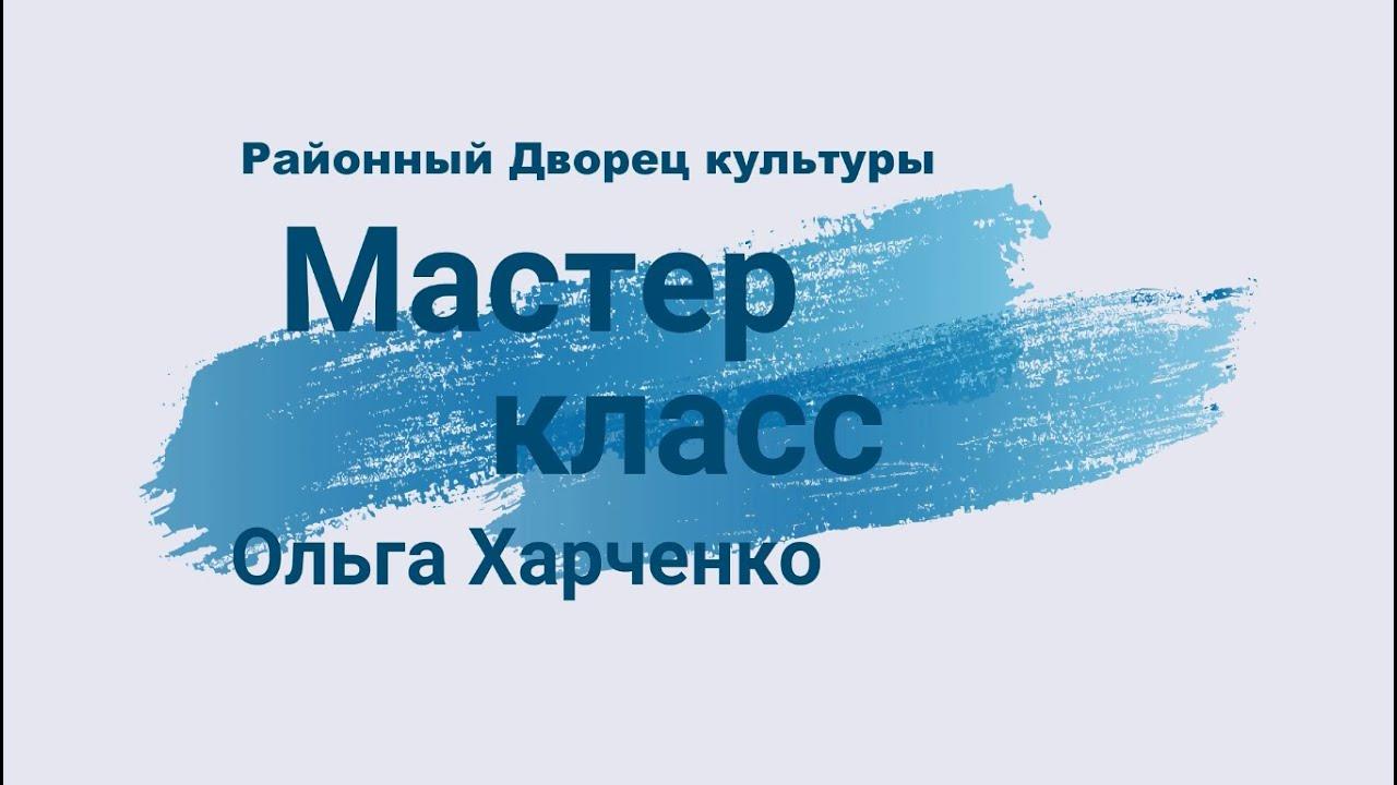 Второй выпуск Мастер-класса Ольги Харченко, художника-постановщика РДК.