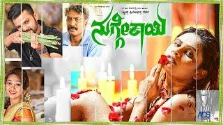 Nuggekai Official Trailer | Kannada Movie | Madhusudan | Ester Noronha.