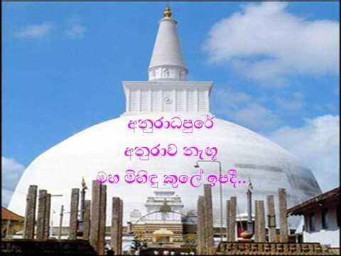 අනුරාධපුරේ අනුරාව නැඟූ - Anuradhapure Anurawa nagu