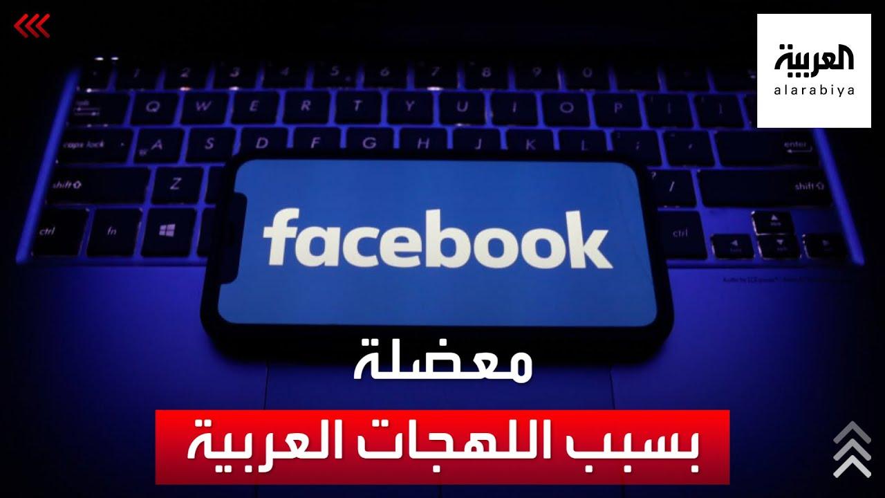 لهجات اللغة العربية ترهق فيسبوك!  - 17:55-2021 / 10 / 27