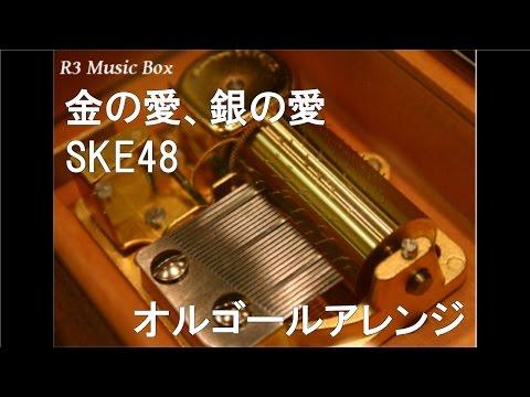 金の愛、銀の愛/SKE48【オルゴール】 (TBS系ドラマ『死幣-DEATH CASH-』主題歌)