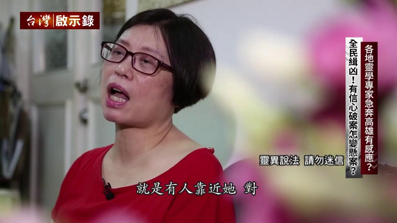 【@台灣啟示錄 預告】誰殺害彭婉如?天涯海角追緝令! 11/29(日)