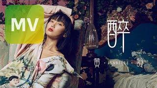 黃齡 Isabelle Huang 《 醉 》Official MV 【HD】