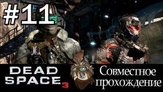 Проходим Dead Space 3 #11 [Челнок в огне]