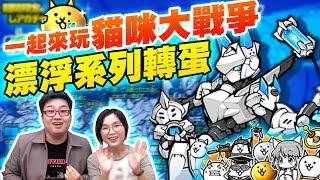 【Joeman】一起來玩貓咪大戰爭!漂浮系列轉蛋!(feat.Neko)