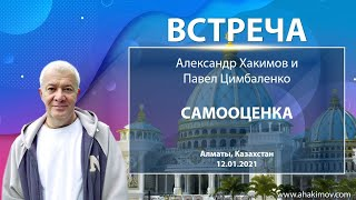 12/01/2021 Встреча Александра Хакимова с Павлом Цимбаленко. Самооценка.