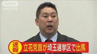 N国・立花党首が議員失職へ 参院補選に出馬と表明(19/10/08)
