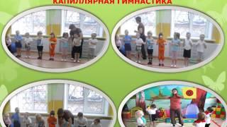Здоровьесберегающие технологии в педагогическом процессе в ДОУ для детей с нарушением зрения