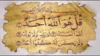 القرآن الكريم ، سورة الفاتحة و آية الكرسي و سورة الإخلاص و المعوذتين ( مكررة )