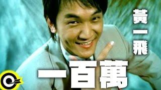 黃一飛 Huang Yi-Fei【一百萬】Official Music Video