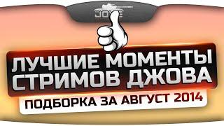 Лучшие Моменты Стримов Джова! Самый угар за Август 2014!