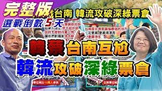 空拍真相! 韓蔡台南互尬場 10萬韓流攻破深綠票倉? 國民大會 20200106 (完整版)